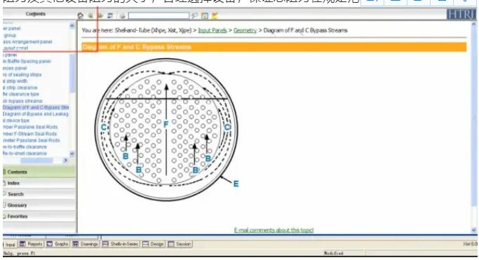HTRI heat exchanger design software